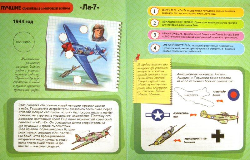 Иллюстрация 1 из 17 для Самолеты - А. Крюковский | Лабиринт - книги. Источник: Лабиринт