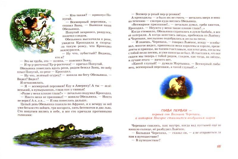 Иллюстрация 1 из 34 для Как Львёнок и Черепаха отправились в путешествие - Сергей Козлов | Лабиринт - книги. Источник: Лабиринт