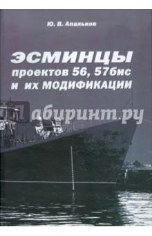 Эсминцы проектов 56,57бис и их модификации