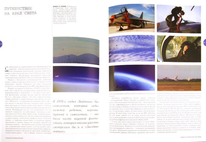 Иллюстрация 1 из 7 для Чудеса Солнечной системы - Кокс, Коэн | Лабиринт - книги. Источник: Лабиринт