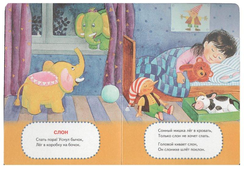Иллюстрация 1 из 8 для Идет бычок, качается... - Агния Барто   Лабиринт - книги. Источник: Лабиринт