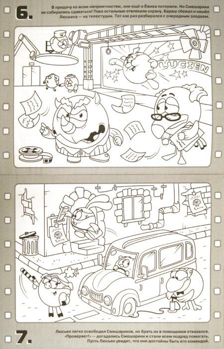 Иллюстрация 1 из 3 для Умная раскраска. Смешарики. Начало (№1233) | Лабиринт - книги. Источник: Лабиринт