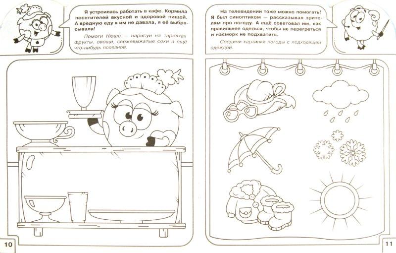 Иллюстрация 1 из 5 для Умная раскраска. Смешарики. Команда Люсьена (№1221) | Лабиринт - книги. Источник: Лабиринт