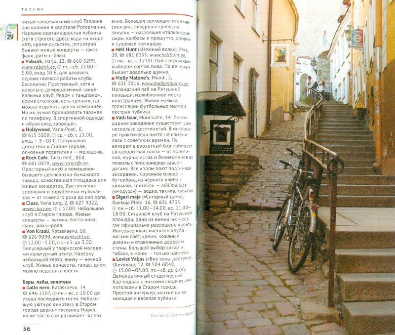 Иллюстрация 1 из 5 для Эстония - Хропов, Мяннарт | Лабиринт - книги. Источник: Лабиринт