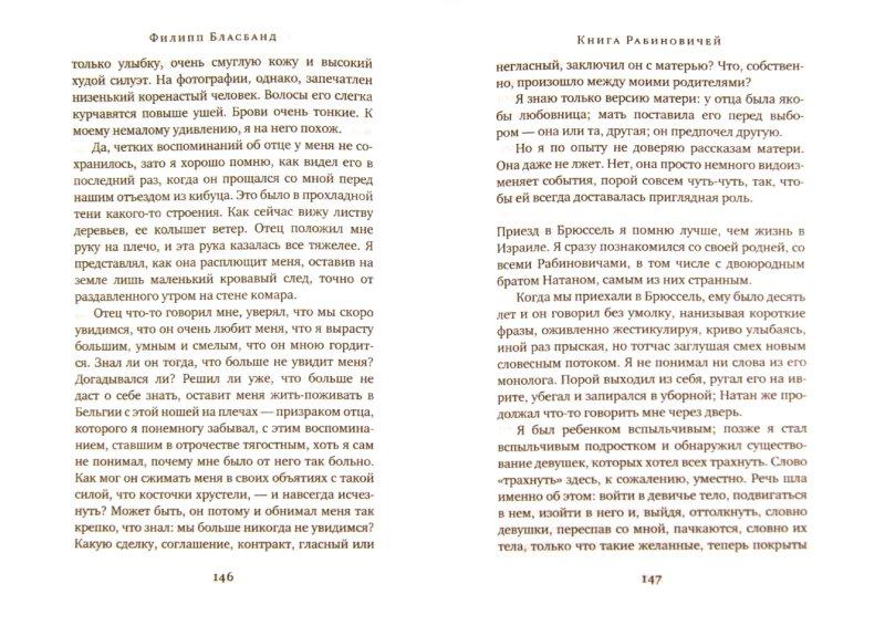 Иллюстрация 1 из 8 для Книга Рабиновичей - Филипп Бласбанд | Лабиринт - книги. Источник: Лабиринт