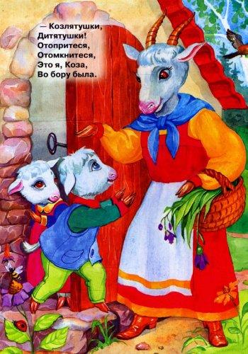 Иллюстрация 1 из 6 для Козлятушки - О. Капица | Лабиринт - книги. Источник: Лабиринт