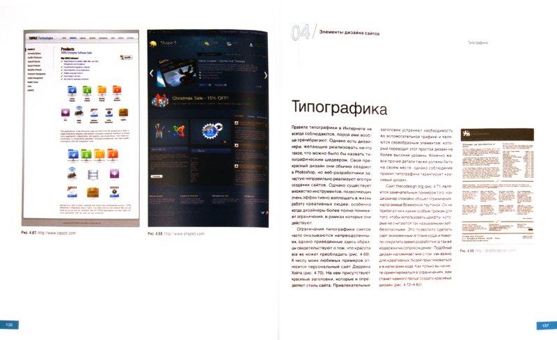 Иллюстрация 1 из 6 для Веб-дизайн. Идеи, секреты, советы. Самые актуальные темы - Патрик Макнейл | Лабиринт - книги. Источник: Лабиринт