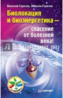 Биолокация и биоэнергетика - спасение от больного века!