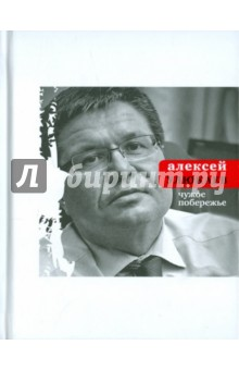 Улюкаев Алексей Валентинович » Чужое побережье