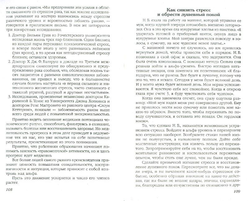 Иллюстрация 1 из 17 для Ты - целитель - Стоун, Сильва | Лабиринт - книги. Источник: Лабиринт