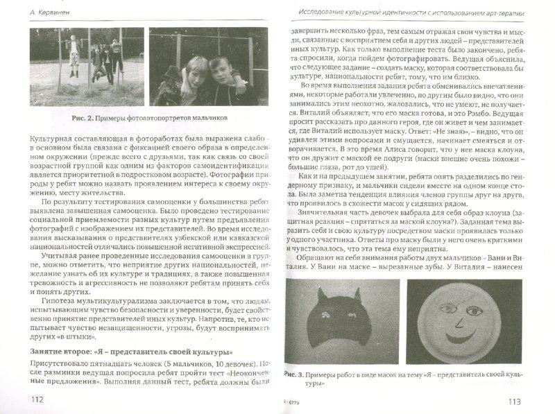 Иллюстрация 1 из 13 для Методы арт-терапевтической помощи детям и подросткам. Отечественный и зарубежный опыт | Лабиринт - книги. Источник: Лабиринт