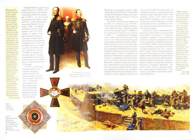 Иллюстрация 1 из 29 для Александр II. Царь-освободитель - Воронин, Ляшенко   Лабиринт - книги. Источник: Лабиринт