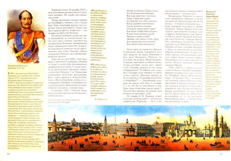 Иллюстрация 1 из 17 для Пушкин. Русский гений - Михайлова, Добрынин | Лабиринт - книги. Источник: Лабиринт