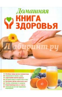 Домашняя книга здоровья