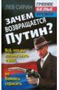 Сирин Лев Зачем возвращается Путин? Всё, что вы хотели знать о ВВП, но боялись спросить