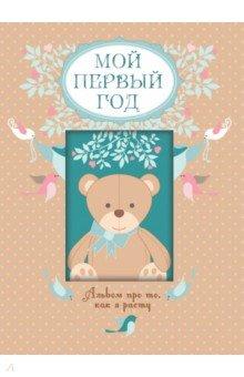 Zakazat.ru: Мой первый год. Альбом про то, как я расту.