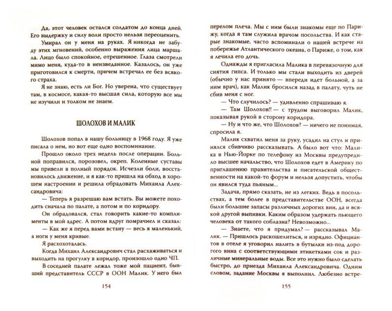 Иллюстрация 1 из 14 для Тайны Кремлевской больницы, или Как умирали вожди - Прасковья Мошенцева | Лабиринт - книги. Источник: Лабиринт