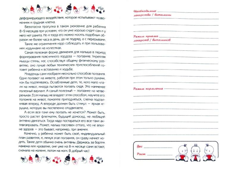 """Иллюстрация 1 из 10 для Ежедневник Молодой мамы """"ИГРУШКИ"""" 192 л., А6+ (24138)   Лабиринт - книги. Источник: Лабиринт"""