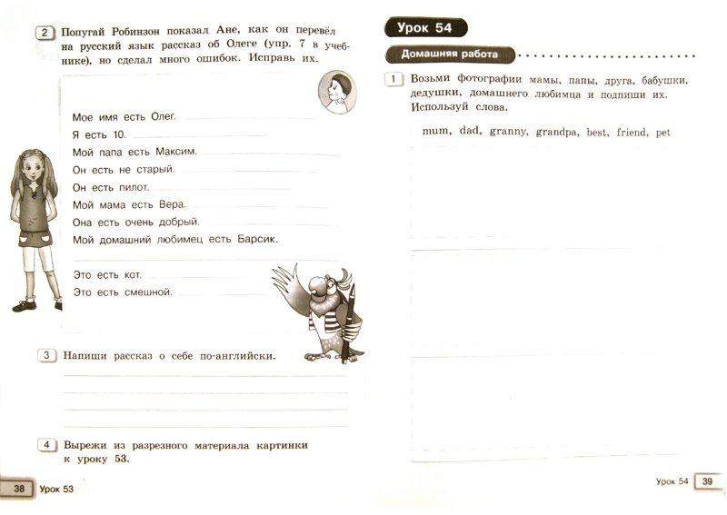 Иллюстрация 1 из 7 для Английский язык. Рабочая тетрадь №2 к уч. Happy English.ru для 2 класса. ФГОС - Кауфман, Кауфман | Лабиринт - книги. Источник: Лабиринт