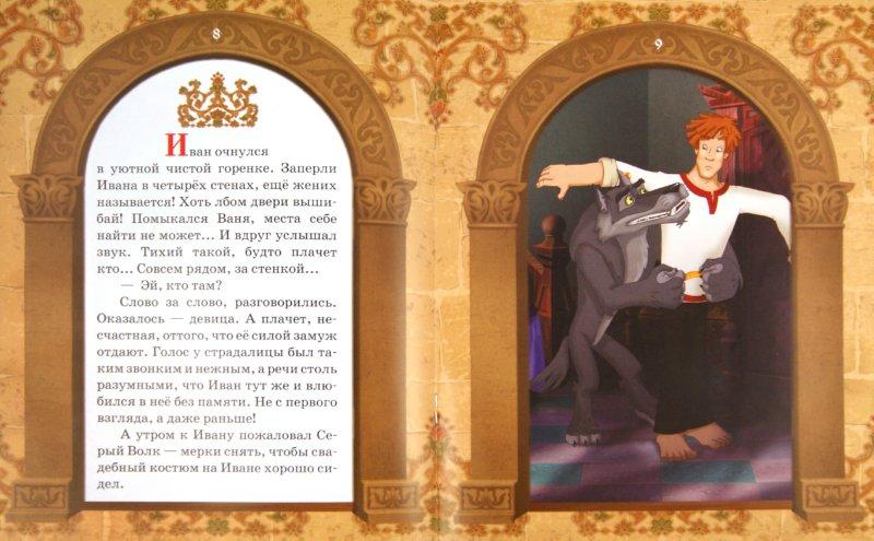 Иллюстрация 1 из 5 для Иван Царевич и серый волк. В Тридевятом царстве. Мультколлекция | Лабиринт - книги. Источник: Лабиринт