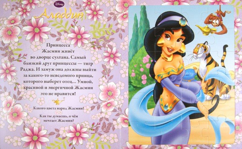 Иллюстрация 1 из 4 для Жасмин и Ариэль. Моя большая книжка-мозаика | Лабиринт - книги. Источник: Лабиринт