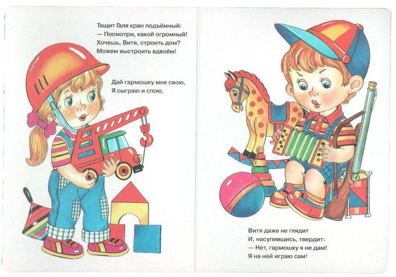 Иллюстрация 1 из 15 для Ничего тебе не дам! - Нина Найденова | Лабиринт - книги. Источник: Лабиринт