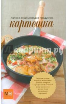 Картошка. Полная энциклопедия продуктов