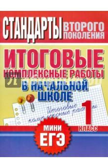 Книга Итоговые комплексные работы в начальной школе класс  Итоговые комплексные работы в начальной школе 1 класс