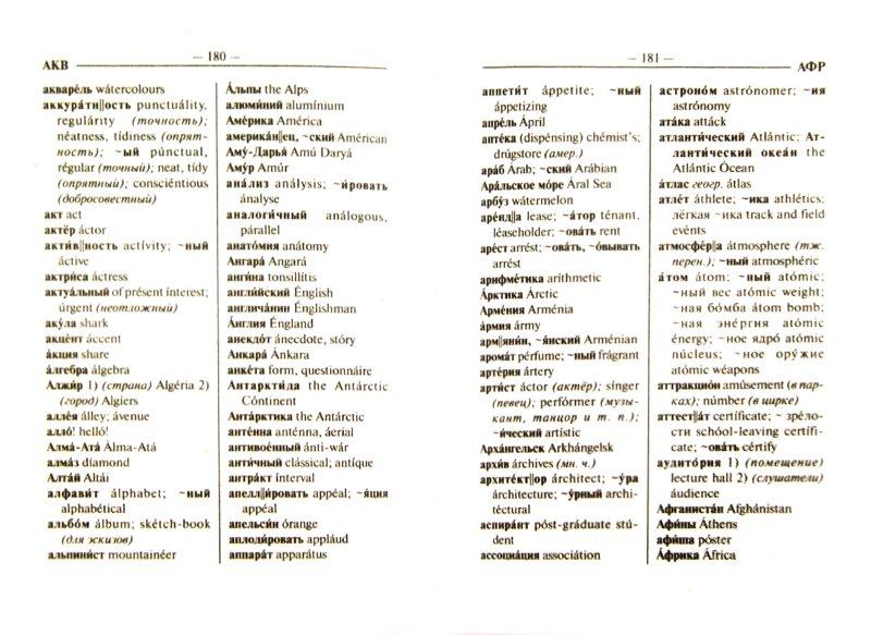 Иллюстрация 1 из 5 для Англо-русский, русско-английский словарь с грамматическим приложением | Лабиринт - книги. Источник: Лабиринт