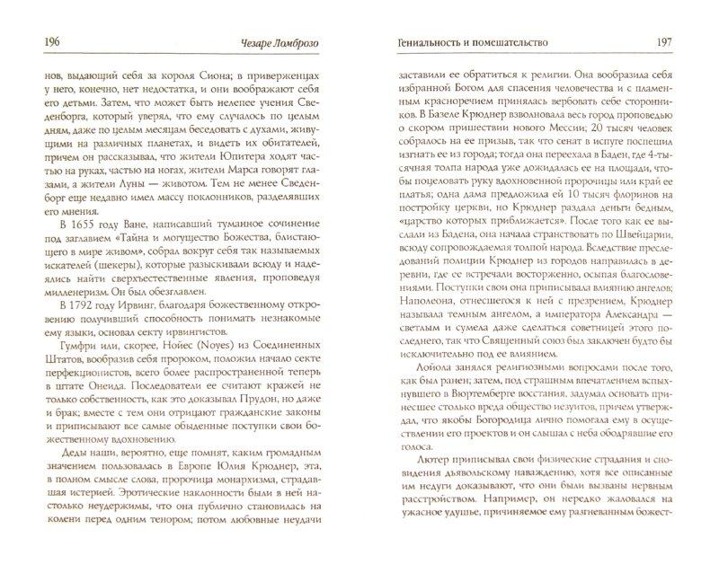 Иллюстрация 1 из 12 для Гениальность и помешательство - Чезаре Ломброзо | Лабиринт - книги. Источник: Лабиринт