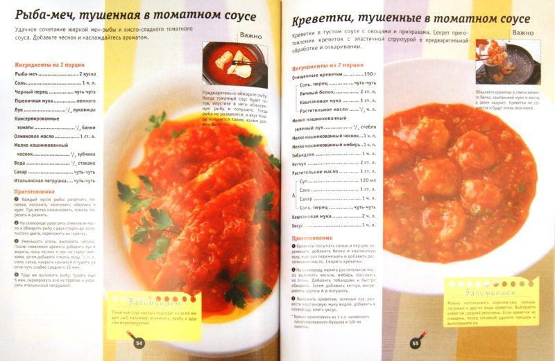 Иллюстрация 1 из 19 для Необычные блюда на обычной сковороде - Масайо Ваки | Лабиринт - книги. Источник: Лабиринт
