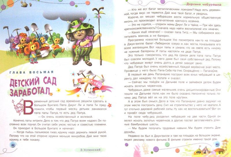 Иллюстрация 1 из 8 для Деревня чебурашей - Эдуард Успенский   Лабиринт - книги. Источник: Лабиринт