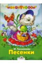 Токмакова Ирина Петровна Песенки ирина токмакова людмилка и тим в сказочном саду