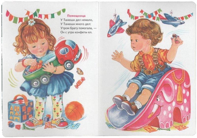 Иллюстрация 1 из 17 для Погремушка - Агния Барто | Лабиринт - книги. Источник: Лабиринт