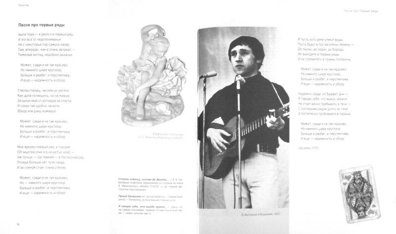 Иллюстрация 1 из 23 для Приготовьтесь - сейчас будет грустно... (+CD) - Владимир Высоцкий | Лабиринт - книги. Источник: Лабиринт