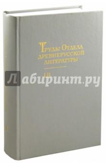 Труды отдела Древнерусской литературы. Том 52 шедевры древнерусской литературы