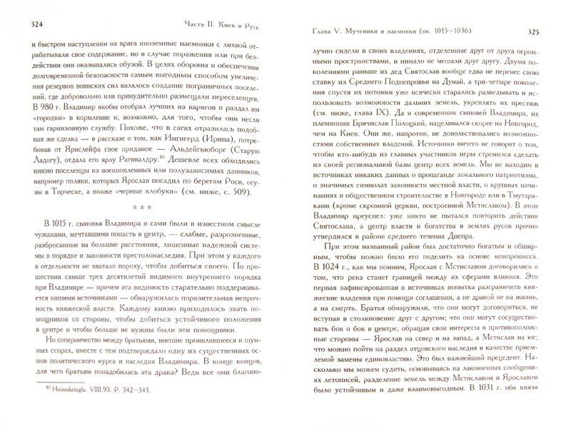 Иллюстрация 1 из 11 для Начало Руси. 750-1200 - Франклин, Шепард | Лабиринт - книги. Источник: Лабиринт