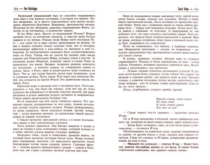 Иллюстрация 1 из 16 для Драконы. Антология | Лабиринт - книги. Источник: Лабиринт