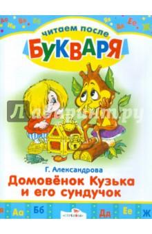 Домовенок Кузька и его сундучок. Читаем после букваря