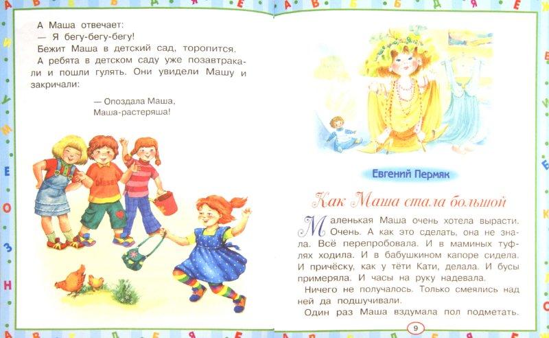 Иллюстрация 1 из 9 для Маша-растеряша. Рассказы. Читаем после букваря - Пермяк, Воронкова | Лабиринт - книги. Источник: Лабиринт