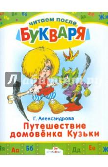Путешествие домовенка Кузьки. Читаем после букваря