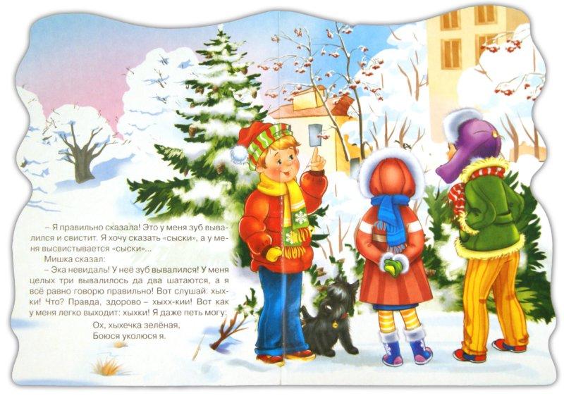 Иллюстрация 1 из 13 для Заколдованная буква - Виктор Драгунский | Лабиринт - книги. Источник: Лабиринт