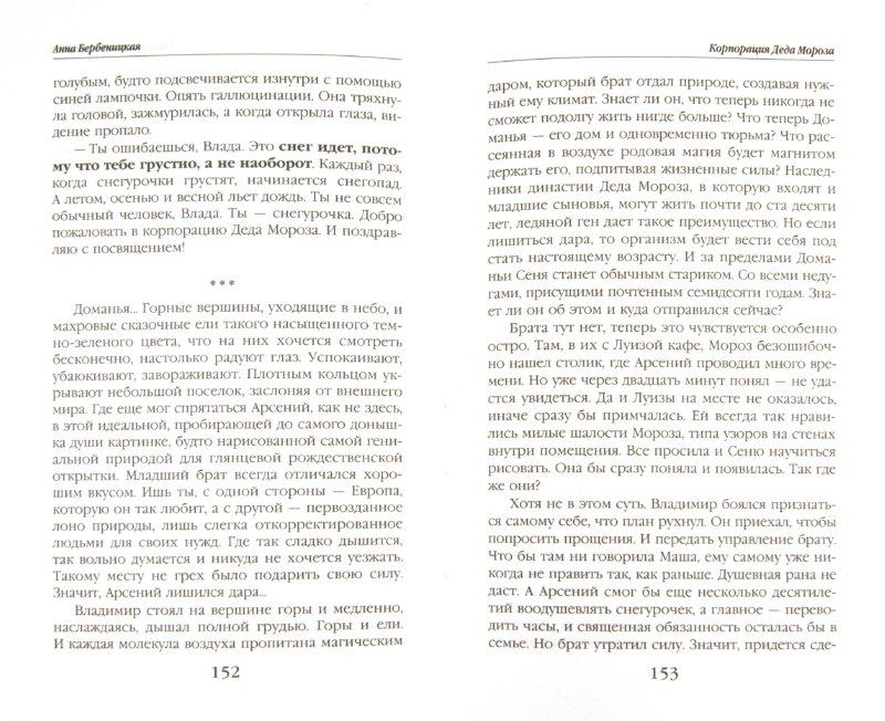 Иллюстрация 1 из 7 для Корпорация Деда Мороза - Анна Бербеницкая | Лабиринт - книги. Источник: Лабиринт
