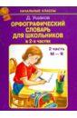 Обложка Орфографический словарь для школьников. Часть 2. М-Я