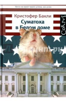 Суматоха в Белом доме