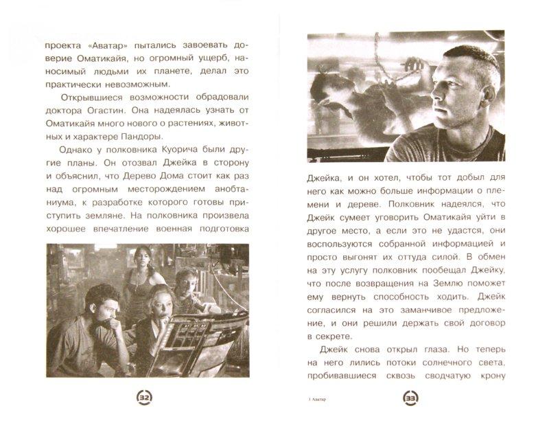 Иллюстрация 1 из 9 для Аватар Джеймса Кэмерона. В поисках На`ви   Лабиринт - книги. Источник: Лабиринт