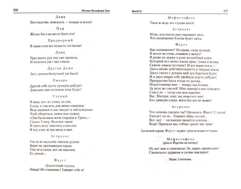 Иллюстрация 1 из 5 для Фауст. Страдания юного Вертера. Стихотворения - Иоганн Гете | Лабиринт - книги. Источник: Лабиринт