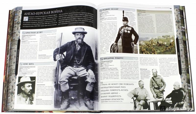 Иллюстрация 1 из 19 для Полководцы. Величайшие военные лидеры в истории - Роберт Грант | Лабиринт - книги. Источник: Лабиринт