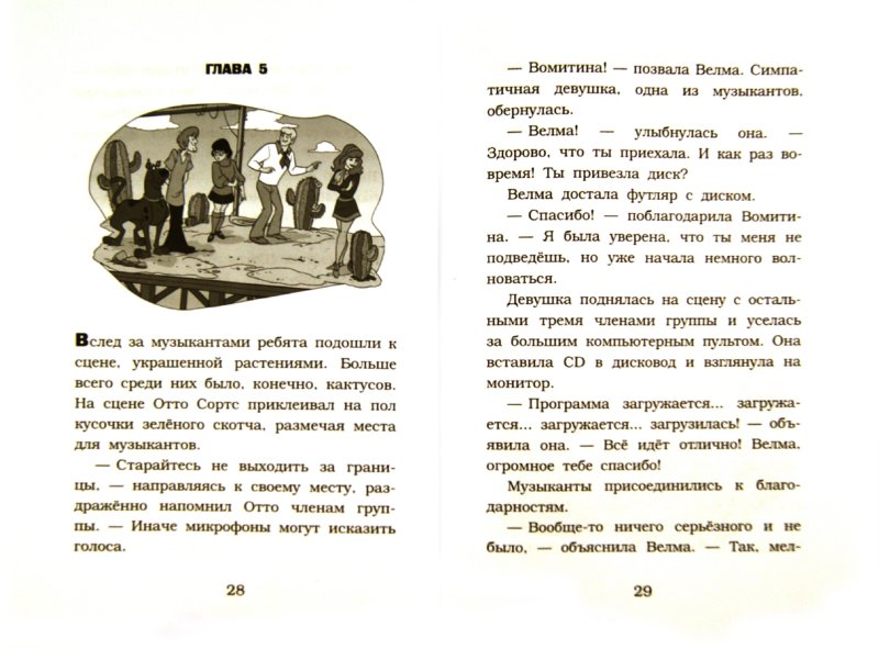 Иллюстрация 1 из 7 для Скуби-Ду и кактус-охотник - Джеймс Гелси | Лабиринт - книги. Источник: Лабиринт