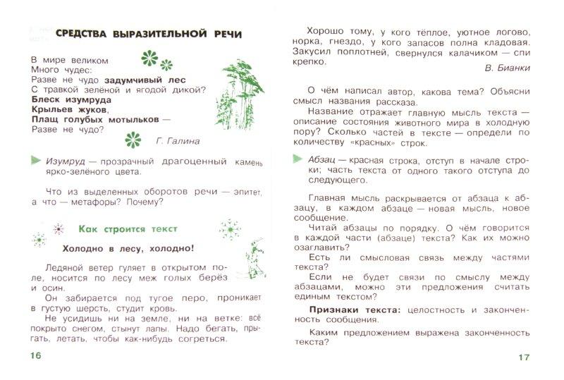 Полякова 3 класс задание